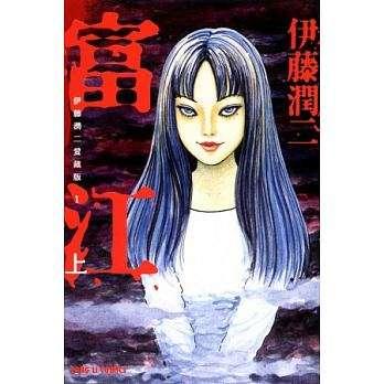 《富江》漫畫單行本封面。(圖/博客來)