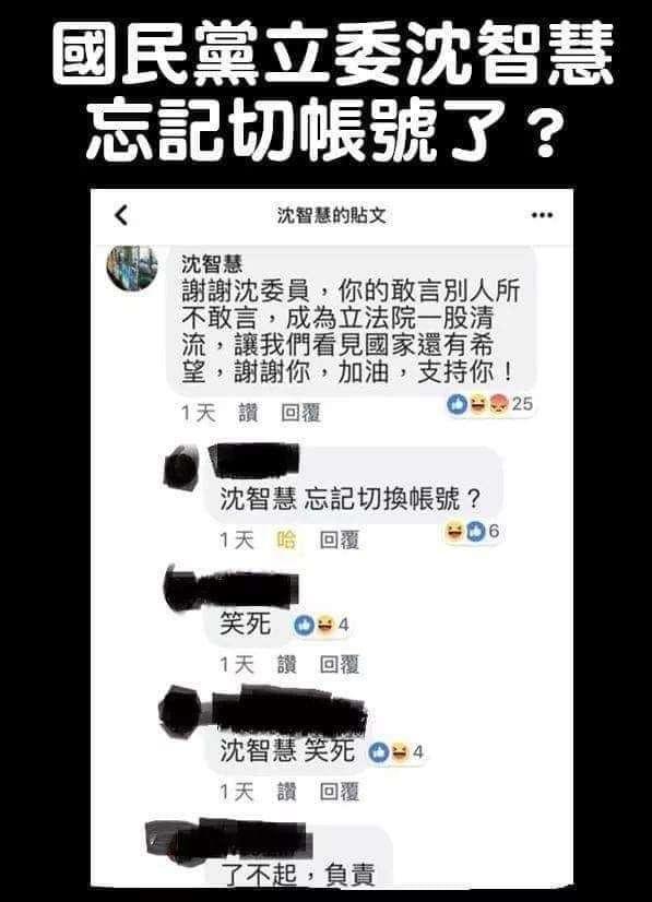 有同名粉絲留言稱讚立委沈智慧,結果遭網友質疑是小編忘記切換帳號。