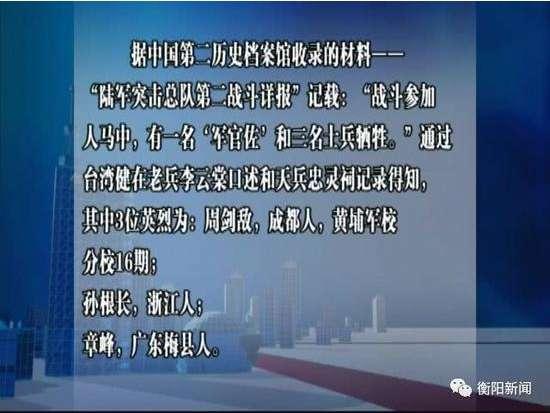 20190311-引自衡陽新聞網。(圖/作者提供)