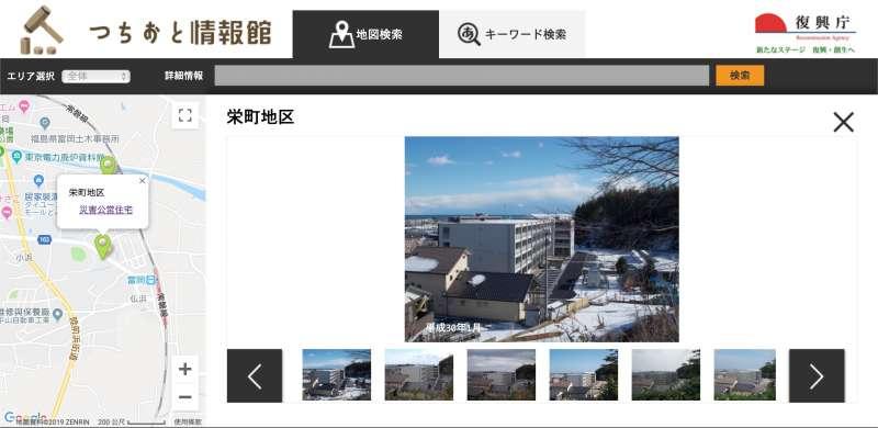 福島縣其中一處災害公營住宅。(復興廳官網)