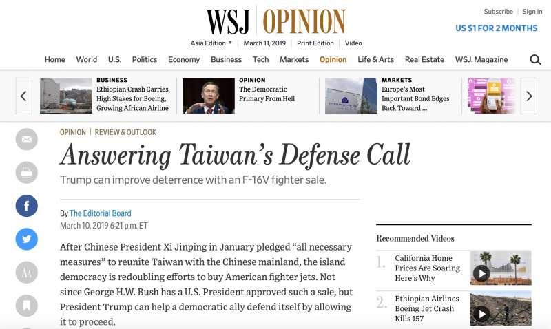 《華爾街日報》呼籲川普政府賣F-16V給台灣。(翻攝網路)