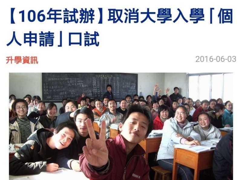 讓考生及家長南北奔波的口試,早在106年就有很多學校試辦免口試,2年過去了,大部分的學校還是有口試,這些學校真是讓人感到十分錯愕!以口試甄選學生入學,連美國都沒有,台灣為何要獨創最沒有標準的這招?(圖/作者提供)