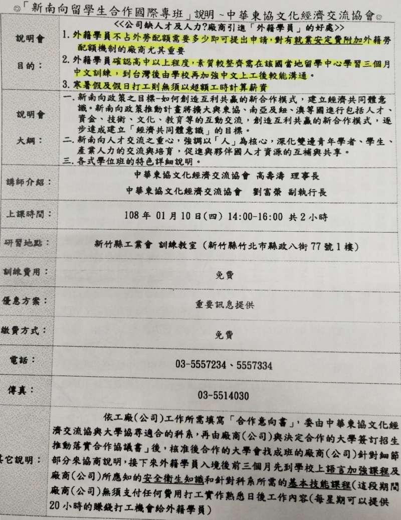 20190311-國民黨立委柯志恩11日於立法院教育及文化委員會質詢時,再爆出一份新竹縣工業會舉辦的說明會傳單,當中出現「外籍學員不佔外勞配額」、「寒暑假及假日打工則無須以超額工時計算薪資」等描述。(柯志恩辦公室提供)