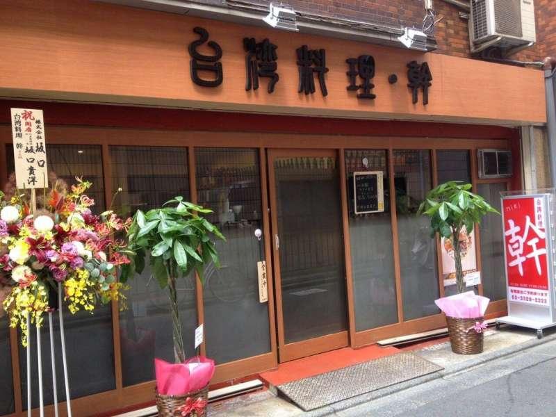 在東京驚見台灣料理.幹,是什麼意思呢?(圖/Facebook @台湾料理・幹)