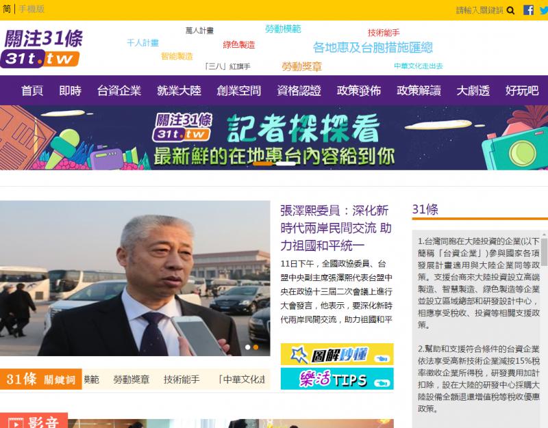 20190313-在「對台31項政策」屆滿1周年之際,網路上出現一個由「財團法人台灣網路資訊中心」核配的www.31t.tw網站,宣傳31項對台政策迄今具體成果。(取自31t.tw網站)