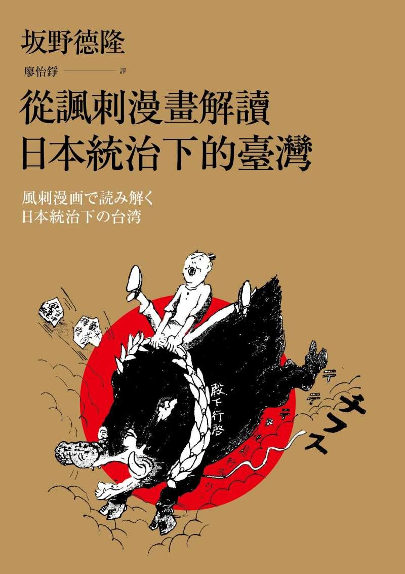 jpsd111jjkkm:《從諷刺漫畫解讀日本統治下的臺灣》平面書封。(遠足提供)