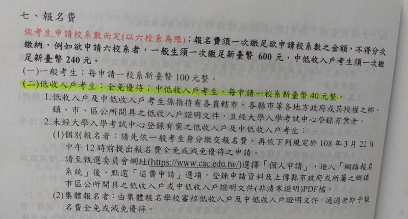 附件2,簡章內容。