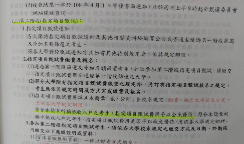 附件3,簡章內容。