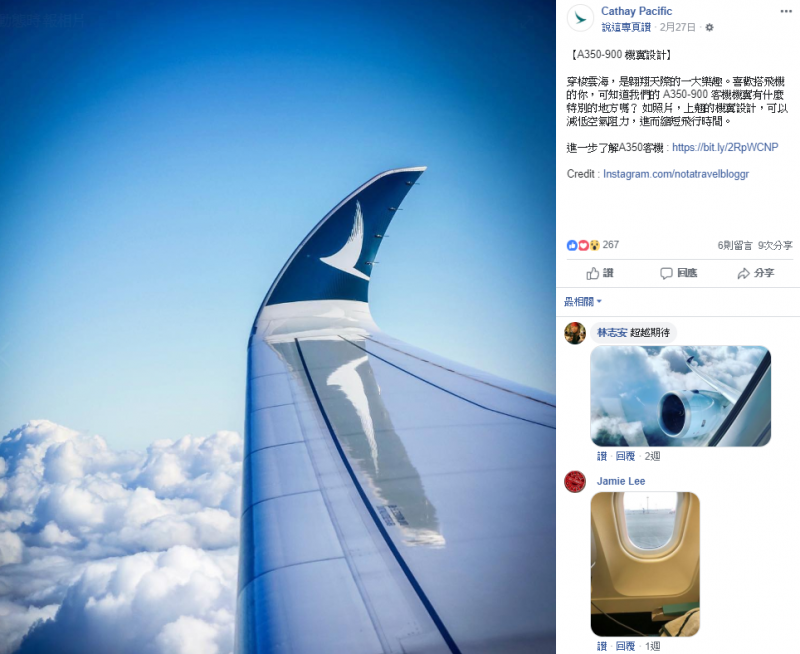 20190314-國泰航空在臉書發布A350-900機翼設計。(取自國泰航空官網)