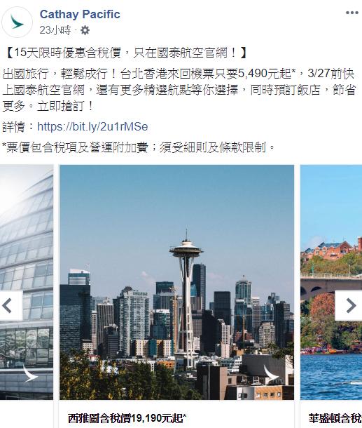國泰航空13日開跑的15日限時經濟艙優惠活動,台灣來回西雅圖經濟艙機票新台幣僅19190元起。(取自國泰航空臉書)