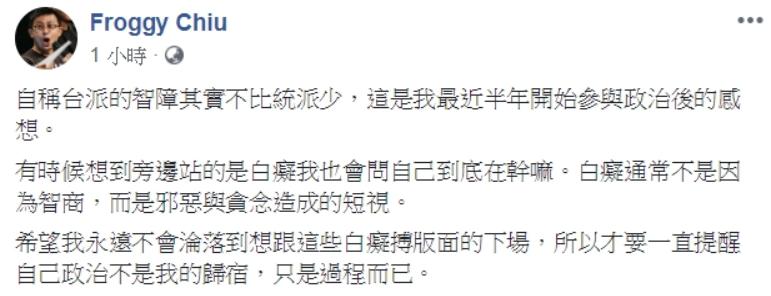 20190314-台北市議員「呱吉」邱威傑在臉書上發文,發表從政後感想。(取自邱威傑臉書)