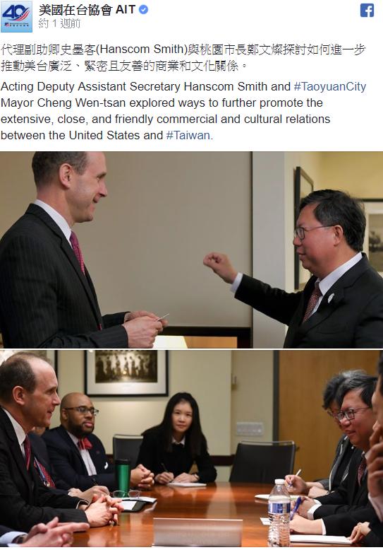 20190314-美國在台協會(AIT)在臉書公開亞太事務代理副助卿史墨客(Hanscom Smith)和桃園市長鄭文燦進行會談貼文。(取自美國在台協會 AIT臉書)