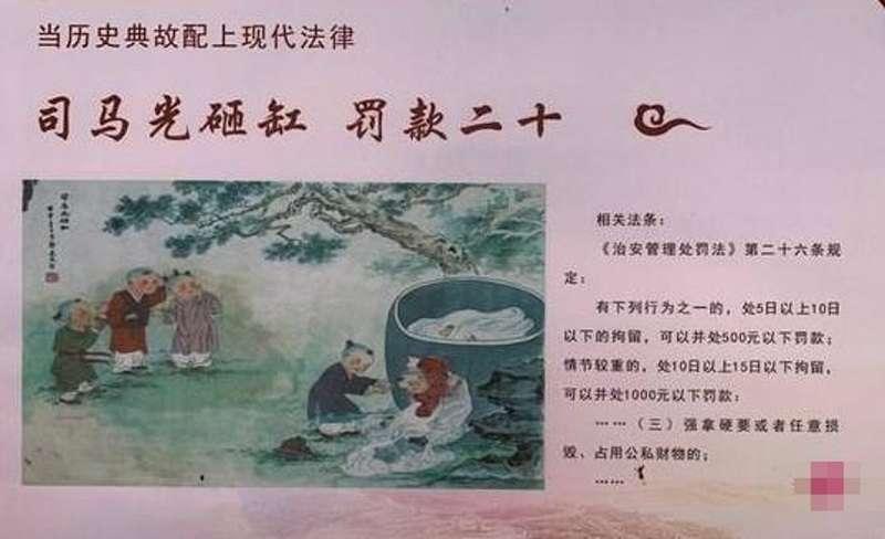 罰款20元人民幣」的法律宣傳畫,反應不好後被撤下。