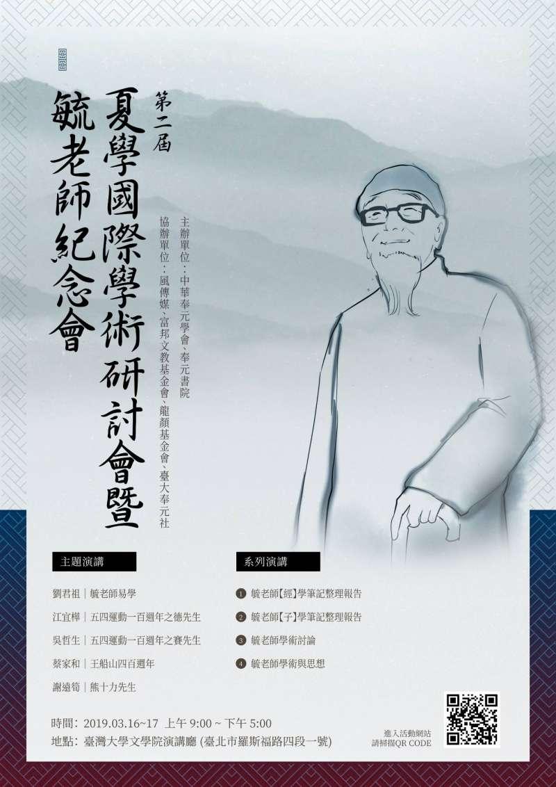 20190316-中華奉元學會16日於台大文學院舉行「第二屆夏學國際學術研討會暨毓老師紀念會」。(取自奉元書院臉書)