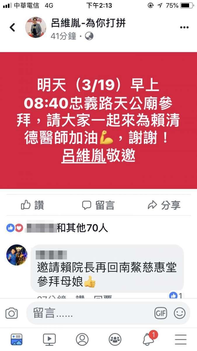 20190318_賴清德明日上午將赴台南市忠義路天宮廟參香,挺賴清德的部分台南民進黨公職,在臉書發出動員訊息,呼籲支持者前來。(民進黨人士提供)