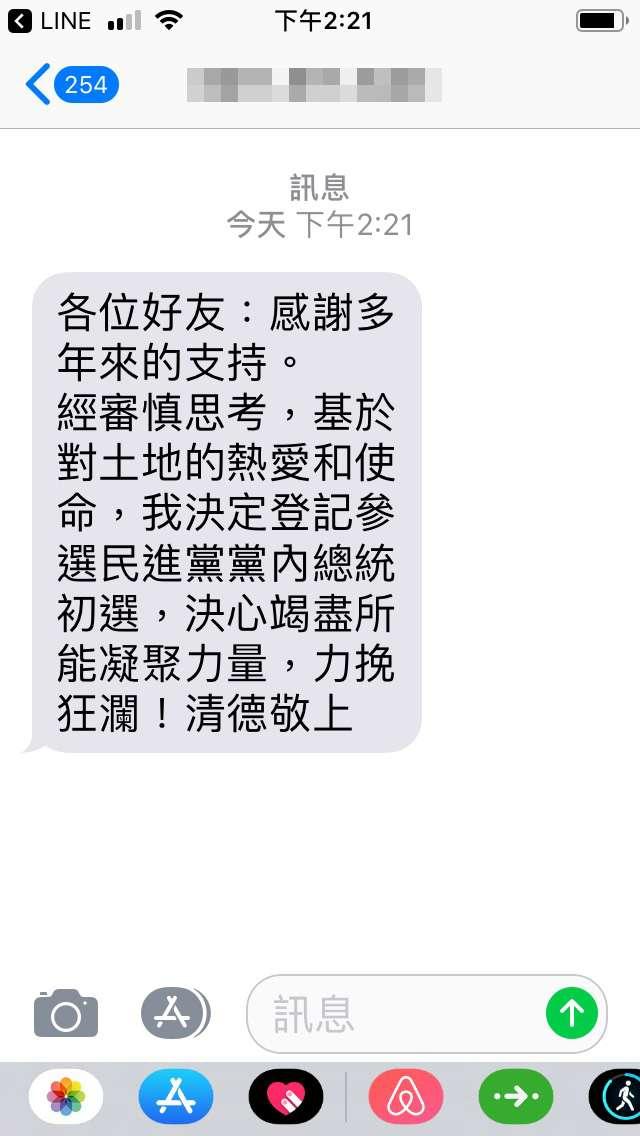 20190318_賴清德下午發出簡訊,決定登記民進黨內總統初選。(民進黨人士提供)