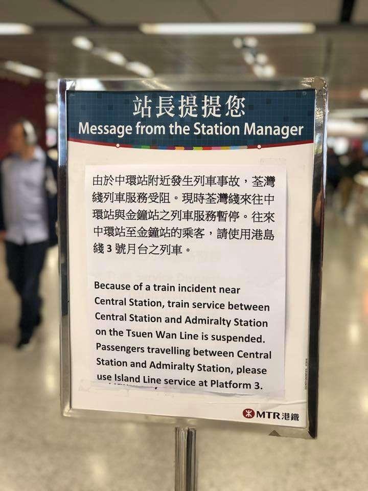 18日的港鐵相撞事故讓荃灣綫營運受到影響。(港鐵臉書)