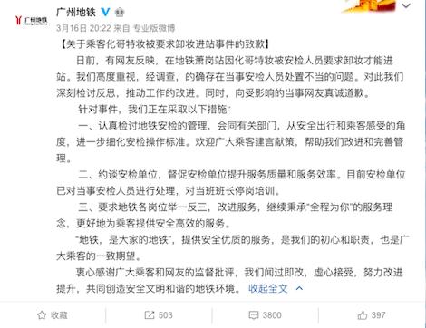 廣州地鐵發文滅火。(截自新浪微博)