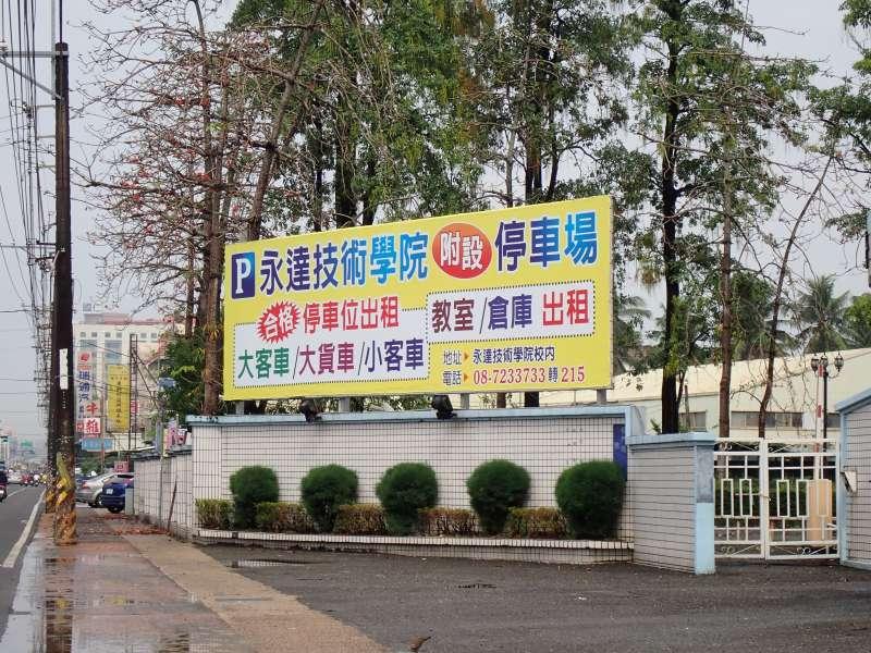 20190319-屏東永達技術學院校門口。(賴福林提供)