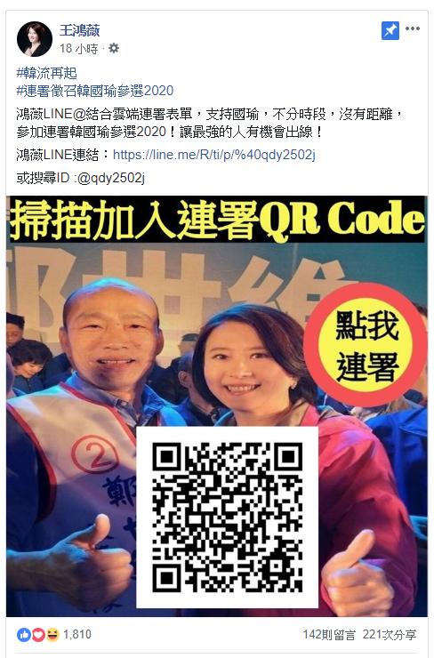 20190320-台北市議員王鴻薇預告將發出10萬張連署,將使用通訊軟體Line連署,表示支持高雄市長韓國瑜選總統。(取自王鴻薇臉書專頁)