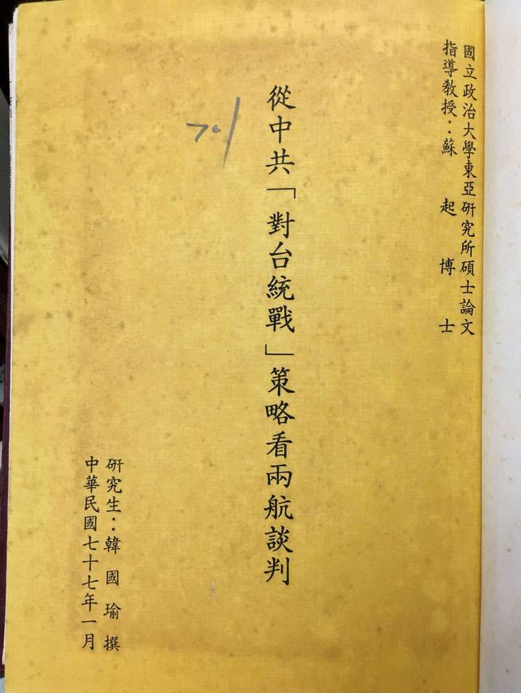 韓國瑜就讀政大東亞研究所時,以「從中共『對台統戰』策略看兩航談判」為題撰寫論文。(李順德攝)