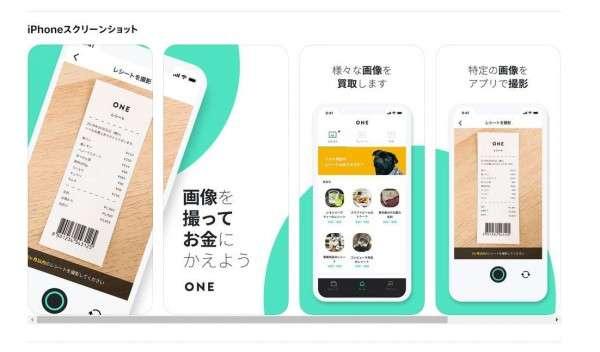 民眾可透過One上傳收據,獲得10日圓的獎勵金。(圖/取自App Store)