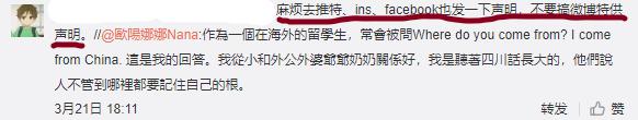 有網友認為歐陽娜娜應該在臉書或Instagram上發表聲明,讓台灣和全世界都看得到。(圖片截至歐陽娜娜微博)