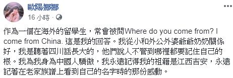歐陽娜娜在臉書發聲明表示,「我為我身為中國人驕傲」(圖片截至歐陽娜娜臉書)