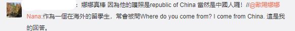 中國網友認為「中國人」只是擦邊球,因為「中華民國」也可以叫做中國人。(圖片截取自歐陽娜娜微博)