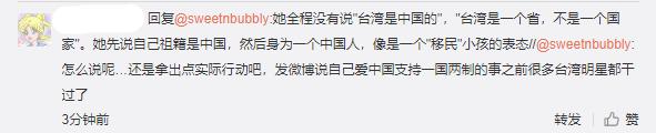 中國網友認為,應該要說自己是「中華人民共和國」的一份子,才能過關。(圖片截取自歐陽娜娜微博)