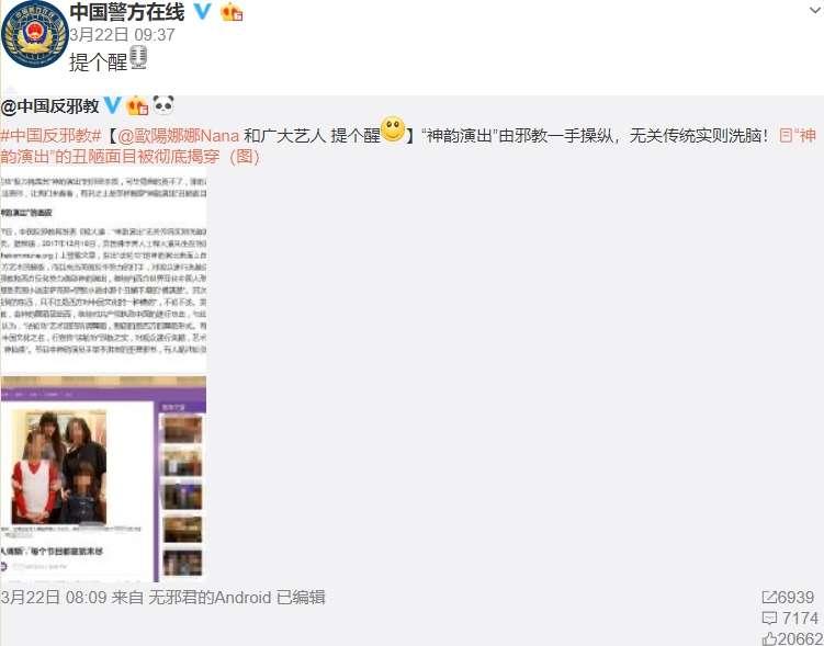 20190323-中國公安部治安管理局官方微博「中國警方在線」轉發「中國反邪教」微博貼文,讓歐陽娜娜遭到官方點名,引起各大城市轉發風潮。(截圖自「中國警方在線」官方微博)