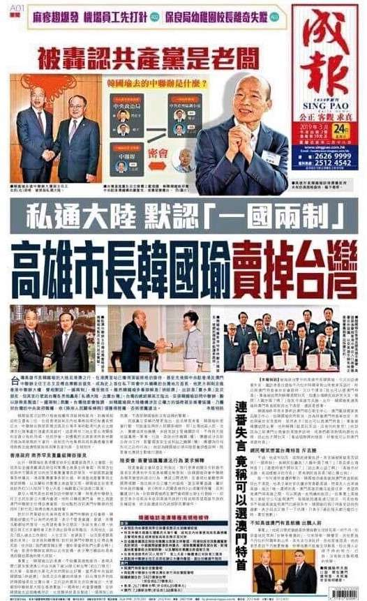 (圖/香港成報)