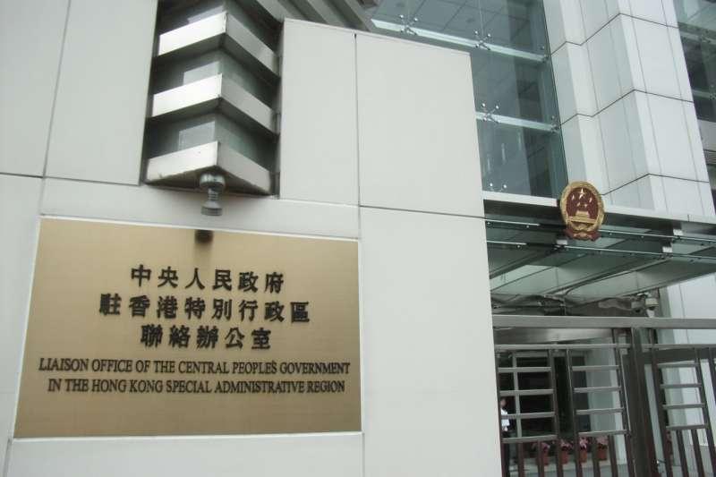 中聯辦、國台辦,中國這些但為到底都在做些什麼?(圖/維基百科)