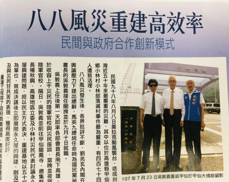 2018年7月,國民黨主席吳敦義與當時正在競選高雄市長的韓國瑜,重返高雄縣甲仙鄉,並在甲仙大橋前合影。(翻攝自聯合報2019年農民曆)