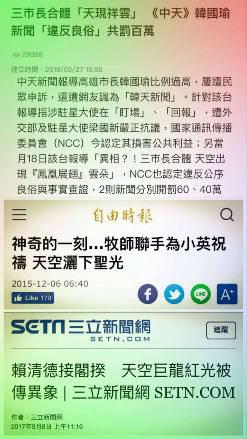2019-03-27_中天新聞,網友對比標題。(讀者提供)