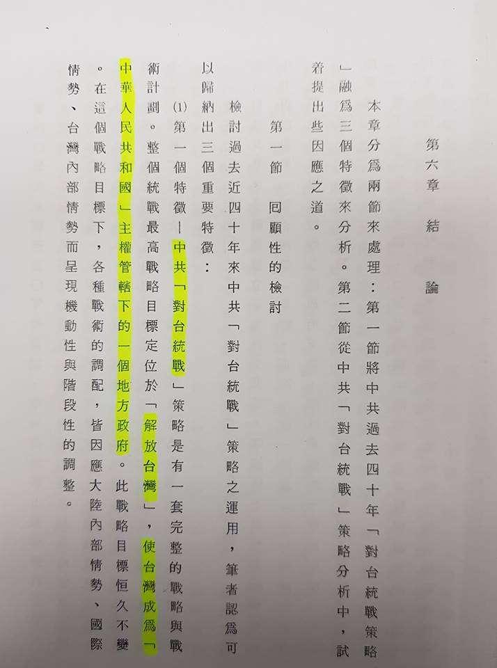 20190327_高雄市長韓國瑜在政大東亞所的碩士論文〈從中共對台統戰策略看兩航談判〉。(取自黃國昌臉書)
