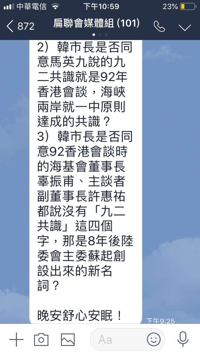20190328_前總統陳水扁在LINE發訊,要求「強烈支持九二共識」的高雄市長韓國瑜公開答覆3大提問。(風傳媒截圖)