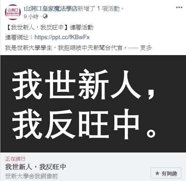 20190330-拒絕被中天新聞台代言,世新學生發起聯署,表達「我世新人,我反旺中」的心聲。(截圖自山洞口魔法學店臉書)