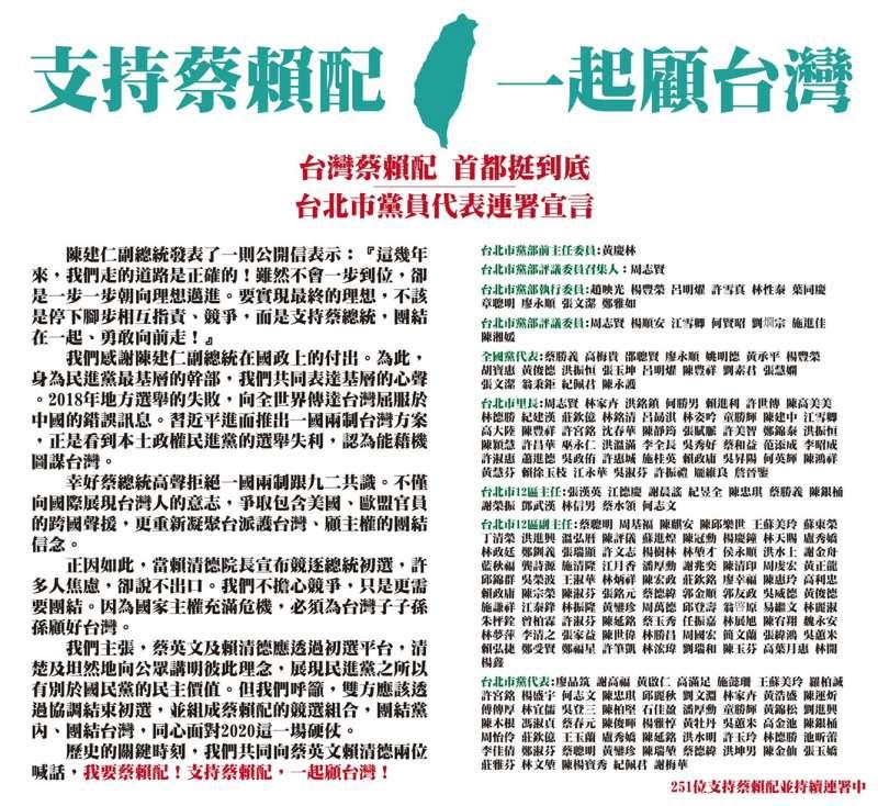 20190331_民進黨在台北市出現執委、評委、基層里長及黨代表等251人聯名呼籲「蔡賴配」的連署,領銜者是市黨部前主委黃慶林。(黨員提供)