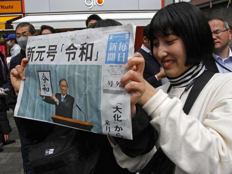 2019年4月1日,日本政府宣布日本下一任天皇的新年號「令和」。(AP)