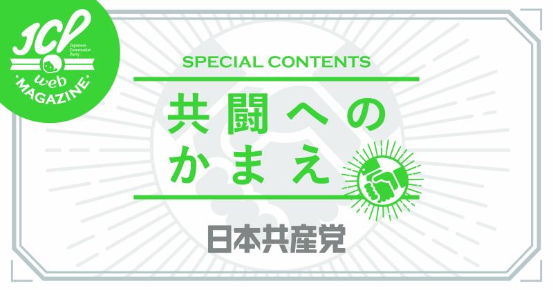 日本共產黨。