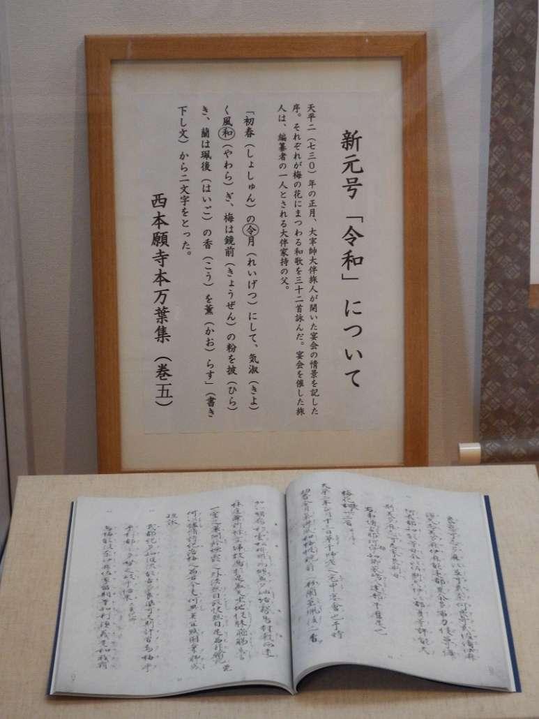 日本新年號「令和」出自《萬葉集》卷五的梅花歌序。(犬養萬葉紀念館)