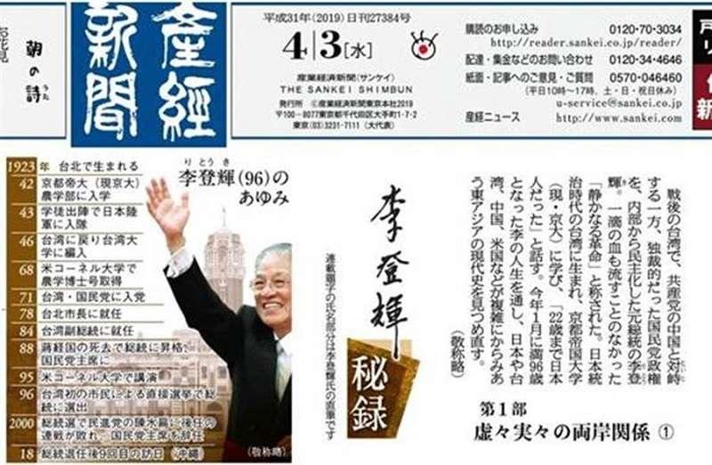 日本產經新聞連載「李登輝秘錄」,談及當年楊尚昆對兩岸密使承諾不會攻打台灣,大標是:「飛彈打來,別慌啊」(產經新聞網站截圖)