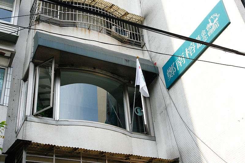 自由時代雜誌社原址後來建為鄭南榕紀念館(MiNe from Taipei, Taiwan@Wikipedia/ CC BY 2.0)