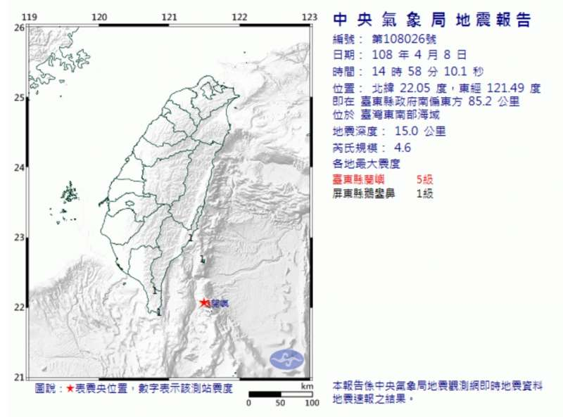 台灣東南部海域8日下午2時58分發生芮氏規模4.6地震。(取自中央氣象局)