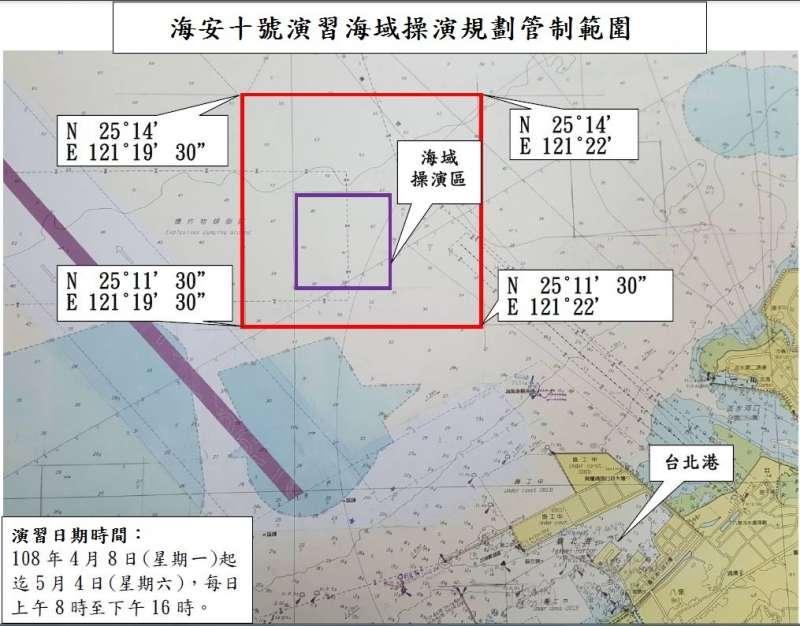 20190408_反恐「海安十號演習」管制區域示意圖,今起管制27天。(取自台北港務公司網站)