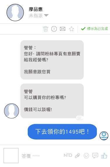 20190408-對於近期中國網軍來台收購粉專一事,中國國民黨今(8)日貼出類似對話,呼籲大眾不要見了黑影就開槍,也盼國安單位能著手調查。(取自中國國民黨 KMT臉書粉專)