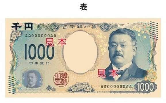 新版日圓1千元正面圖樣,是發現腺鼠疫病毒的細菌學家北里柴三郎(圖片來源:日本財務省)