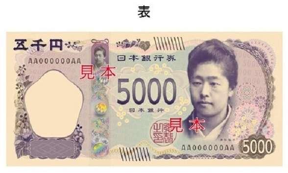 新版日圓5千元正面圖樣,是文學家津田梅子(圖片來源:日本財務省)