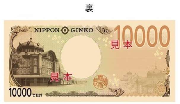 新版日圓1萬元背面,圖樣是東京車站(圖片來源:日本財務省)